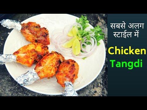 How To Make Chicken Tangdi At Home | Hindi