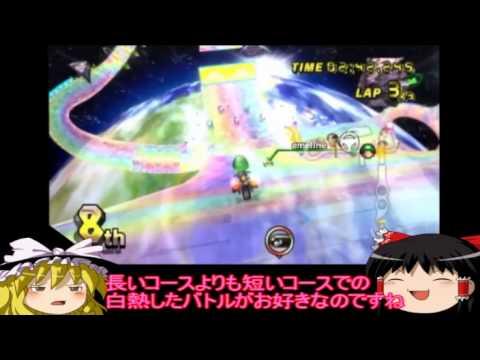 【ゆっくり実況】ヘタッピ魔理沙のマリオカート日和part2