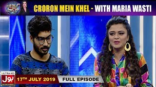 Croron Mein Khel With Maria Wasti | 17th july 2019 | Maria Wasti Show | BOL Entertainment