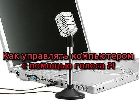 Download Video Как заставить компьютер говорить с вами.