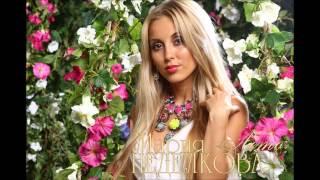 Мария Неделкова - Лето Лето
