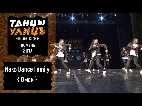 Nako Dance Family   Street show   ADULTS   #танцыулиц2017