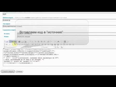 Как вставить код в модуль InstantCMS
