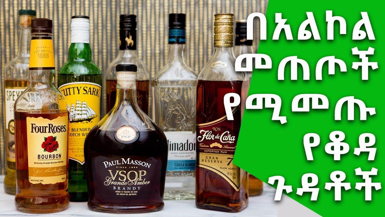 How Alcohol Affects Our Skin - የአልኮል መጠጦች በቆዳችን ላይ የሚያመጡት ጉዳቶች