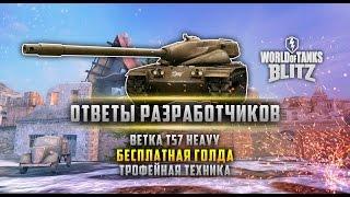 Ответы Разработчиков #2. Ветка T57 Heavy, трофейная техника и бесплатное золото [WoT: Blitz]