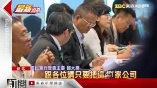黨產會首場公聽會 國民黨:護法護憲不護產