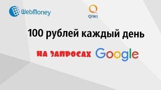 Как зарабатывать 100 рублей в день в интернете ?