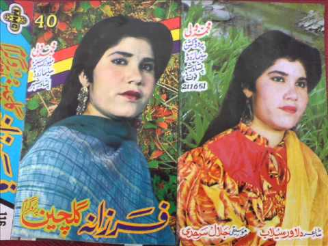 Farzana - Old Pashto Song - Jananah Mosafara video