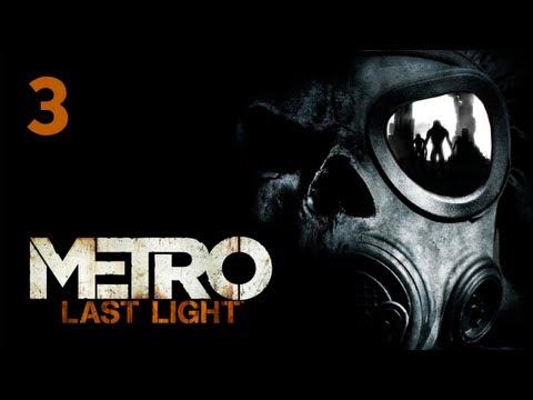 Прохождение Metro: Last Light (Метро 2033: Луч надежды) — Часть 3: Спасение Павла / Паучьи тоннели