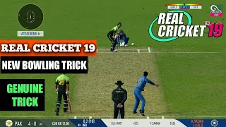 Real Cricket 19 New Bowling Trick || Genuine Trick 100% Working
