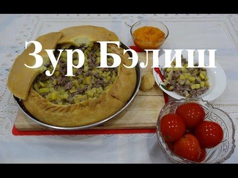 Зур Бэлиш/Пирог с мясом и картошкой