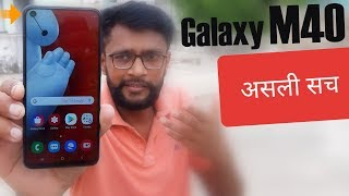 Samsung Galaxy M40 Unboxing Review with Pros and Cons | Buy or NOT