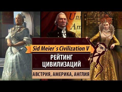 Рейтинг цивилизаций в Sid Meier's Civilization V: Австрия, Америка, Англия