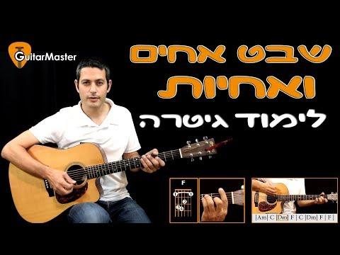 שבט אחים ואחיות - לימוד השיר על גיטרה (שיעור מלא)