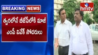 Ex MP Vivek Brother Likely To Join in BJP | hmtv