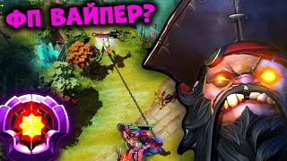 ФП ВАЙПЕР, ТЫ УВЕРЕН? | PUDGE DOTA 2 MID 7.26c GAMEPLAY