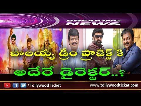 ''బాలకృష్ణ'' డ్రీం ప్రాజెక్ట్ కి అదిరే డైరెక్టర్ ..? Balakrishna,new Movie || Tollywood Ticket