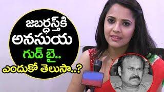 Reason Behind ANCHOR Anasuya Leaves Jabardasth Comedy Show | Naga Babu | ETV Jabardasth
