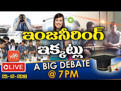 LIVE | 7PM DEBATE on Engineering Students Facing Problems | Btech Education Life | YOYO TV Channel