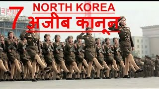 [Hindi] 7 Strange Law of North Korea !! 7 अजीब कानून उत्तर कोरिया के !!