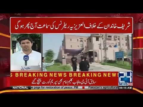 Nawaz Sharif Parole Exempted Him From Al-Azizia Hearing Today | 24 News HD