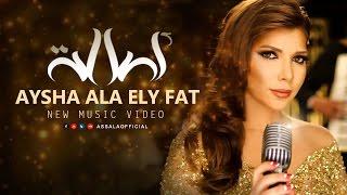 Assala - Aisha Ala Elly Fat    آصالة - عايشة على اللي فات  [Official Music Video]