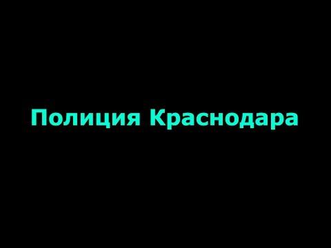 Визитная карточка Полиции Краснодара
