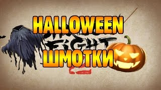 Shadow Fight 2 - HALLOWEEN шмотки!