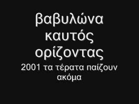 Babylona-Kathetos orizontas