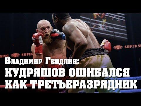 Владимир Гендлин: А Кудряшов заслужил титульный бой?