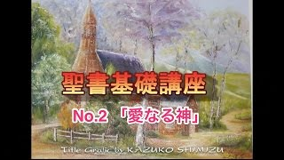 "聖書基礎講座 No.2 「愛なる神」 BIBLE BASIC COURSE 2 ""God of  Love"""