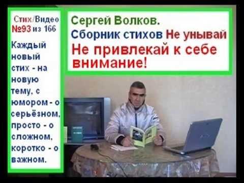 Сергей Волков, стих 93 из 166, Не привлекай к себе внимание!