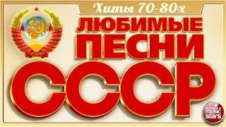 ЛЮБИМЫЕ ПЕСНИ СССР  ЗОЛОТЫЕ ХИТЫ 70-80х  ПЕСНИ КОТОРЫЕ ЗНАЮТ ВСЕ