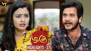 Azhagu - Tamil Serial | அழகு | Episode 375 | Highlights | Sun TV Serials | Revathy | Vision Time
