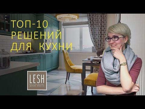 10 функциональных решений для кухни | Студия LESH