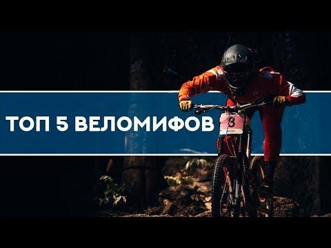 ТОП 5 ВЕЛОМИФОВ