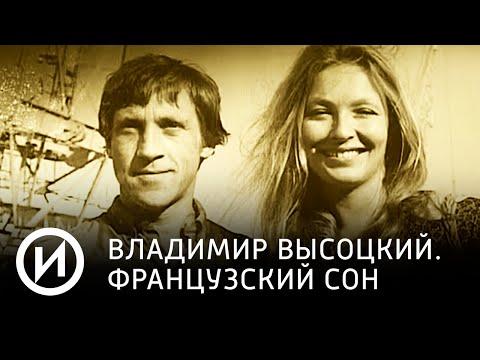 Илья и Влади - Сон