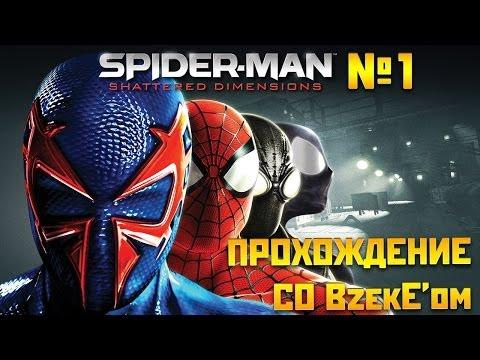 Прохождение Spider-Man: Shattered Dimensions - №1[На Русском]