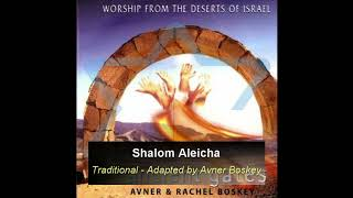 Shalom Aleicha - Traditional, adapted by Avner Boskey