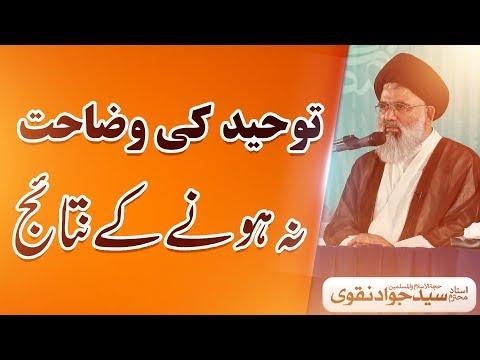 Toheed Ki Wazahat Na Hony K Nataej || Ustad e Mohtaram Syed Jawad Naqvi