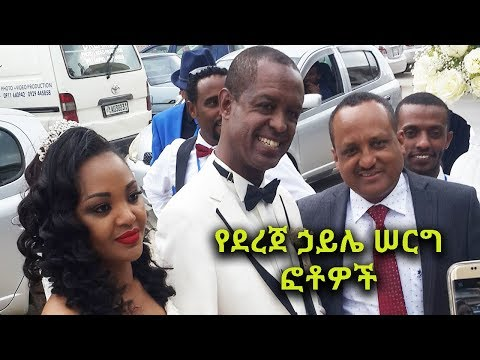 Dereje Haile Wedding Photos | የደረጀ ኃይሌ ሠርግ ፎቶዎች
