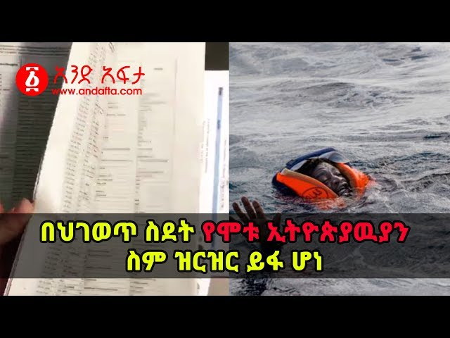 News Update About Ethiopian Illegal immigrants