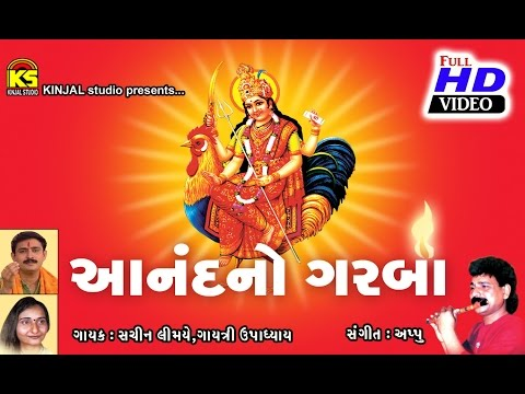 Gujarati Anand No Garbo Songs - Anand No Garbo - Album : Anand No Garbo video