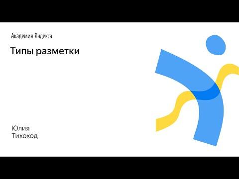 093. Типы разметки – Юлия Тихоход