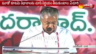 Kerala CM Pinarayi Vijayan Speech In CPM Party Public meeting    Sakshi TV