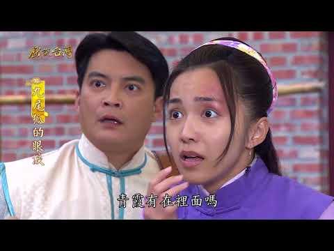 台劇-戲說台灣-九尾狐的眼淚-EP 03