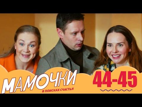 Мамочки 44-45 серии 3 сезон - комедийный сериал
