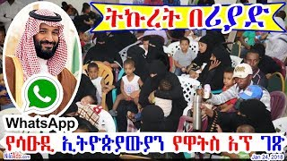 የሳዑዲ ኢትዮጵያውያን የዋትስ አፕ ገጽ Ethiopians in Saudi Whatsup Group - DW
