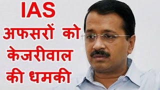 Special Report: Arvind Kejriwal Warns Delhi Babus From Indulging In Politics