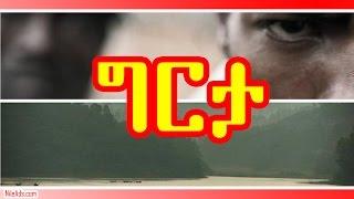 ግርታ - Gerreta Film - Short Film by DW Journalist Mantegaftot Sileshi Siyoum@FESPACO